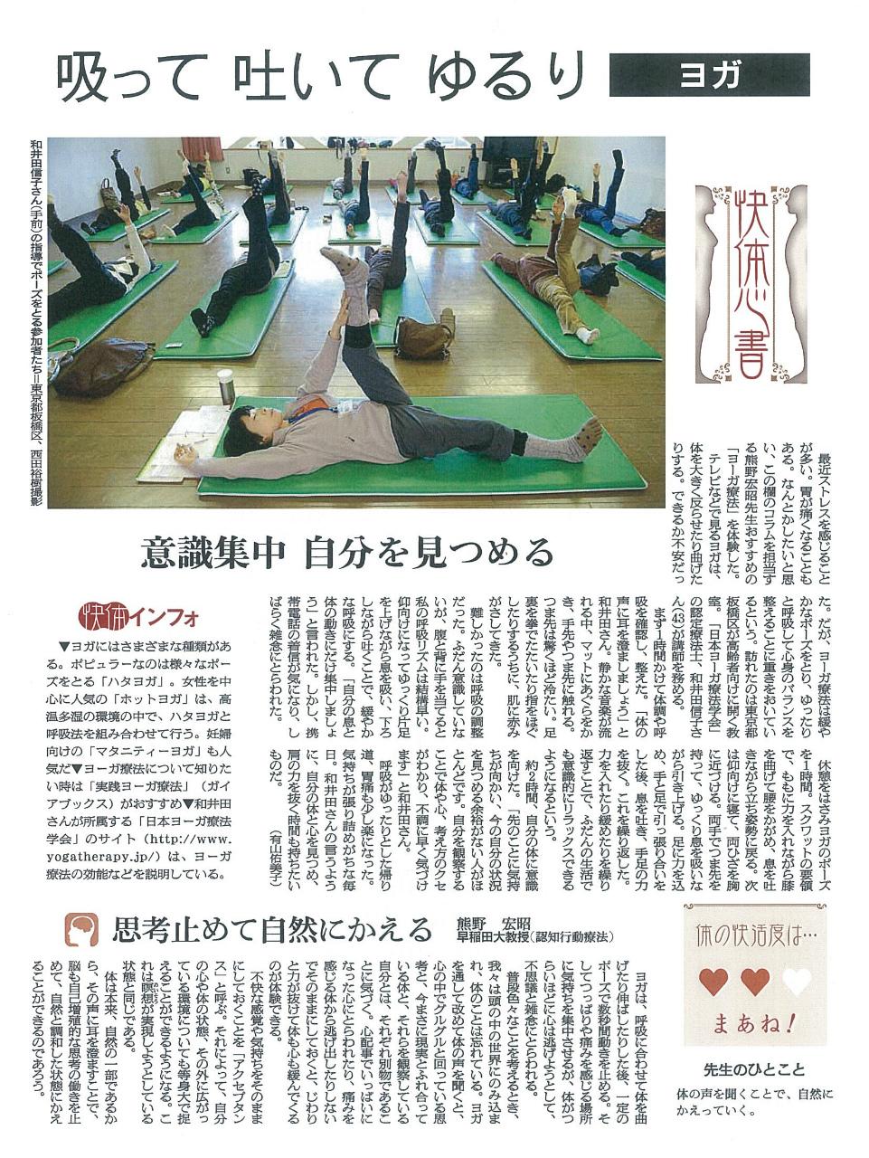 朝日新聞_記事02s